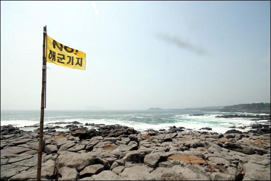 """9월 1일, 구럼비 바위와 강정 앞바다는 평화로웠고, """"해군기지 반대"""" 깃발이 나부끼고 있었습니다."""