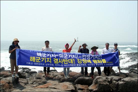 대전지역 참가자들도 구럼비 바위를 걸으며 강정의 자연을 느끼고, 강정의 평화를 기원했다.