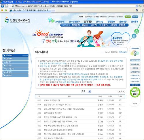 인천시교육청 홈페이지 참여마당 강제방과후학습 관련 민원사례를 확인할 수 있다.