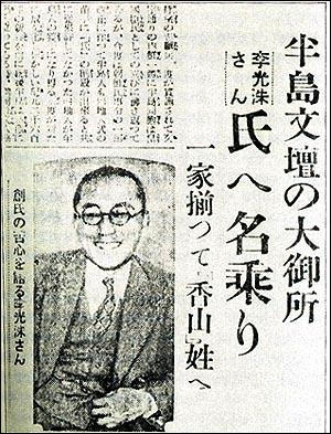 창씨개명 '나팔수' 춘원 이광수 이광수의 창씨개명 결의를 보도한 <경성일보> 기사(1939. 12. 12)