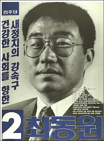 14일 별세한 고 최동원 감독은 1991년 실시된 부산광역시의원 선거에서 '꼬마민주당'으로 부산 서구에 출마해 낙선했다. 사진은 선거 홍보물.