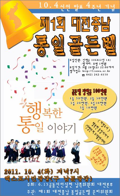 제1회 대전충남 통일골든벨 대회 포스터.