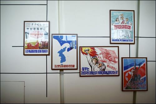 북한의 격문 포스터
