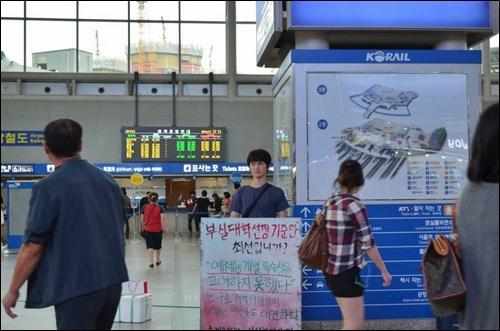 추계예대 학생들이 서울역에서 부실대학 선정기준에 반발하는 1인 시위를 하고 있다.