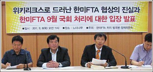 한미FTA 저지 범국운동본부는 지난 8일 기자회견을 열어 위키리크스가 공개한 한국 관련 사안에 대해 국회가 진상규명에 나설 것을 촉구했다