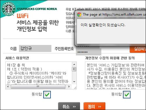 한국에서 무료 인터넷 서비스를 이용하려면 실명확인을 거쳐야 한다. '실명확인'과 '인터넷 실명제'는 전 세계적으로 유례를 찾기 어려운 비민주적이고 위험한 제도다. 사진은 스타벅스 무선인터넷의 개인정보입력창.