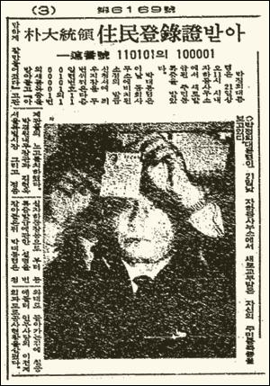 1968년 주민등록증을 받아 쥔 박정희 전 대통령의 사진. 당시에는 주민등록번호에 생년월일이 기록되지 않았다. 현행 주민등록제도는 1960년대보다 퇴보한 셈이다.