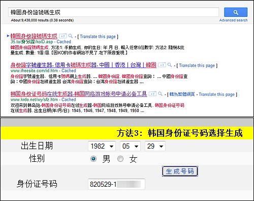 '한국신분증번호생성'으로 수백만 개의 사이트가 검색된다. 사이트를 찾아 들어가면 아래 사진처럼 생년월일만으로 유효한 주민등록번호를 만들 수 있다. 한국의 주민등록번호 생성 알고리즘은 초보자도 프로그램을 만들 수 있을 만큼 단순하다.