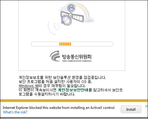 한국방송통신위원회의 사이트에 접속하면 아래와 같이 액티브엑스를 설치하라는 안내문이 뜬다. 설치를 거부하면 화면조차 제대로 표시되지 않는다.