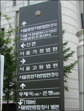 서울중앙지방법원 자료사진