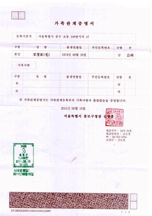 주민번호가 없는 모정보씨 가족관계증명서, 최근 김도현 목사가 신청했다.