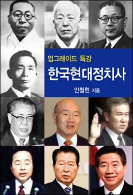 <한국현대정치사>