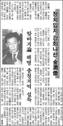 1995년 8월 18일자 <동아일보>는 김윤환 당시 민자당 사무총장이 '충청도 핫바지' 발언배경을 해명하고 이를 보도한 대전매일신문사를 상대로 30억원의 손해배상청구소송을 제기했다고 보도했다.