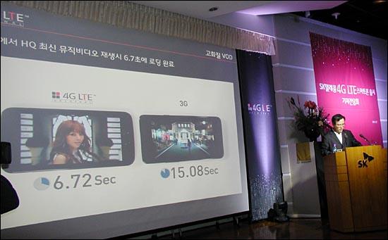 장동현 SK텔레콤 마케팅부문장이 28일 SK텔레콤 을지로 본사에서 열린 기자간담회에서 LTE 서비스 계획과 LTE폰 요금제를 발표하고 있다.