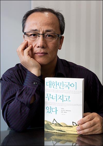 거짓말 투성이 '4대강 사업'을 다룬 <대한민국이 무너지고 있다>의 저자 최병성 목사.
