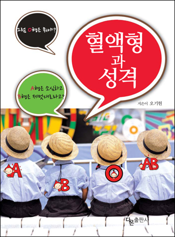 오기현 PD는 2006년 연출한 <SBS 스페셜>의 내용을 기반으로 <혈액형과 성격>을 집필했다.