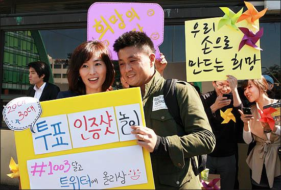 3일 장충체육관에서 열린 서울시장 야권단일후보 선출을 위한 국민참여경선에서 투표를 마친 공지영 작가가 시민들과 인증샷을 찍고 있다.