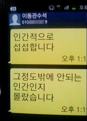 """이동관 현 MB 언론특보가 '박태규 리스트'를 공개한 박지원 의원에게 보낸 문자메시지. """"인간적으로 섭섭합니다 그 정도밖에 안되는 인간인지 몰랐습니다"""""""