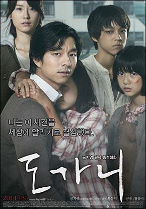 영화 <도가니> 개봉 2주만에 300만 관객을 동원 한 영화 <도가니>