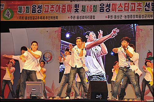 지난달 23일 미스터고추와 고추아줌마 선발대회에 참가한 선수들이 단체 율동을 선보이고 있다.