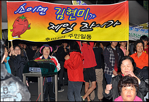 고추아줌마 출전 선수를 응원하는 마을 주민