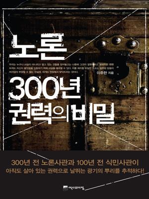 <노론 300년 권력의 비밀> 표지. 저자 이주한은 조선 시대 노론이 식민사관으로 이어졌고, 이들이 청산되지 않은 채 한국의 역사학계에 커다란 영향을 미치고 있다는 주장을 펴고 있다.
