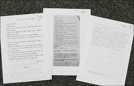 17대 대선 과정에서 'BBK 의혹'을 폭로한 김경준씨의 기획입국설을 입증해준 편지를 조작했다고 주장한 신명씨가 공개한 3장의 편지.