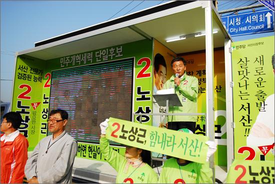 충남 서산시장 재선거에 출마한 민주당 노상근 후보의 출정식 장면.