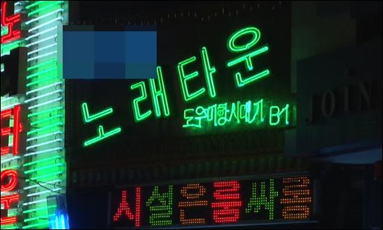 나경원 한나라당 서울시장 후보가 2004년 4월 12일에 남편과 공동명의로 매입했다가 2010년 1월에 매각한 상가 건물 지하 1층에 있는 유흥주점.