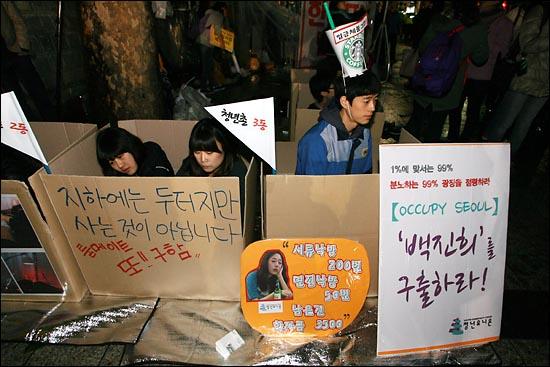 15일 오후 서울 금융위원회, 서울역 등 도심 곳곳에서 30여개 시민단체가 모인 <99%행동준비회의> 주최 '1%에 맞서는 99%, 분노하는 99% 광장을 점령하다(Occupy 서울)' 집회가 열리는 가운데, 오후 6시부터 서울광장에서 열기로 한 집회가 경찰 봉쇄로 불가능해지자 참가자들이 광장 부근 덕수궁 대한문앞에서 집회를 열고 있다. <청년유니온> 회원들이 청년들의 힘든 삶을 표현하기 위해 일명 '박스고시원'에 들어가 있는 퍼포먼스를 벌이고 있다.