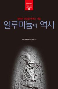 책겉그림 루이트가르트 마샬의 〈알루미늄의 역사〉