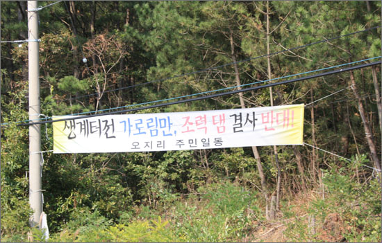 가로림 조력발전 댐 건설을 반대하는 충남 서산시 대산읍 오지리 마을 주민들이 댐 건설을 반대하는 플래카드를 가로림만 곳곳에 부착해 놓았다.