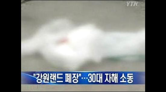 당시 P씨의 국회 자해 소식을 보도한 YTN