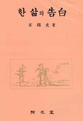 현석호 자서전 <한 삶의 고백> 표지