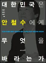 <대한민국은 안철수에게 무엇을 바라는가> 표지