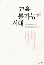 <교육 불가능의 시대> 표지