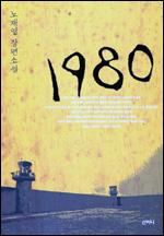 <1980> 표지