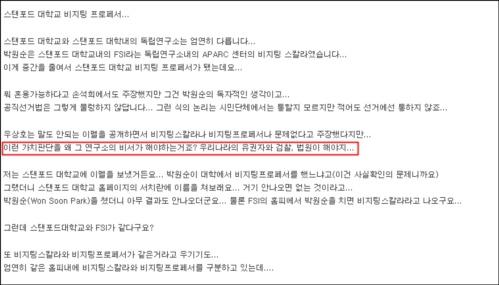 강용석의원이 블로그에 올린 스탠퍼드 반박글