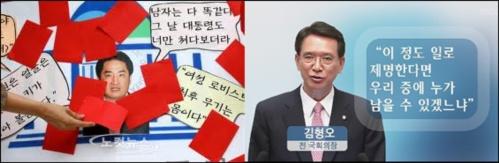 성희롱 파문 강용석의원을 비호하는 김형오 의원 발언