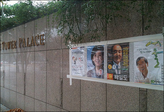 서울 강남구 도곡동 타워팰리스 담벼락에 서울시장 선거 공보가 붙어있다.