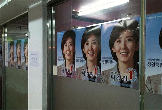 강남구 대치동 은마아파트 상가 2층 나경원 후보 선거연락사무소.
