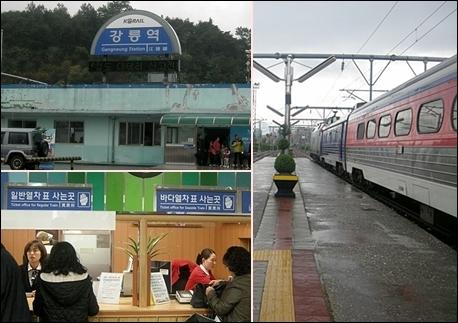 강릉역 건물과 매표소. 우리가 이용했던 관광열차.