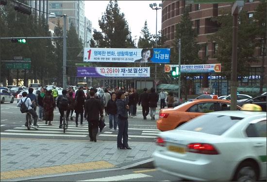 노원구 롯데백화점 앞 교차로에 나경원 한나라당 서울시장 후보의 현수막이 걸려있다.