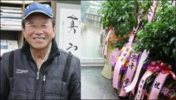 편저자 김종우 선생의 활짝 파안대소(왼쪽 사진)와 출판기념회 축하 화분들
