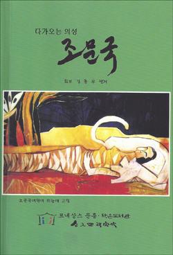 의성의 고대국가 조문국에 대한 체계적 지식을 제공해주는 향토역사서 <조문국>이 출간되어 10월 25일 출판기념회를 가졌다. 사진은 책의 표지.