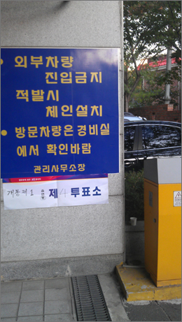 투표소 안내문