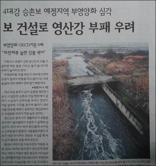 4대강 사업으로 영산강의 수질 악화를 염려하는 신문기사입니다. MB표 변종운하의 미래는 끔찍한 재앙입니다.