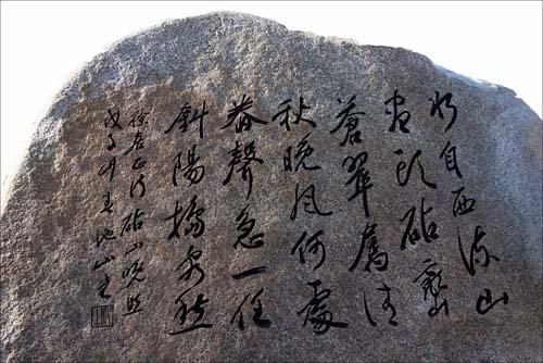 침산공원 정상 '침산정' 아래 큰 바위에 새겨놓은 서거정의 침산 노을 찬시