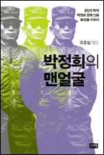 <박정희의 맨얼굴> 표지