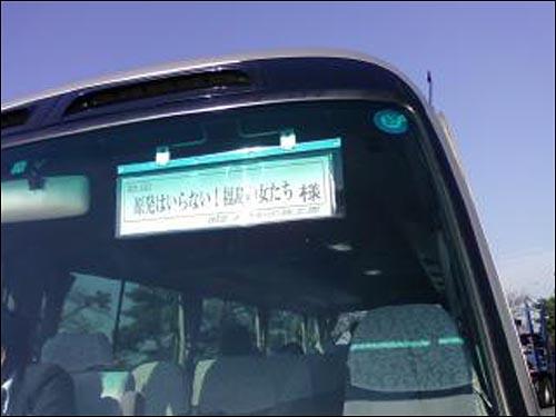 29일 도쿄 가스미가세키에서의 집회를 향하여 떠나는 버스. '원전이 필요없는 후쿠시마 여자들'이라고 쓰여있다.